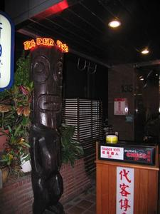 Tiki at to Trader Vic's in Taipei