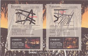 Back cover of a promotional brochure, with a map, from Tiki Tiki in Yokohama