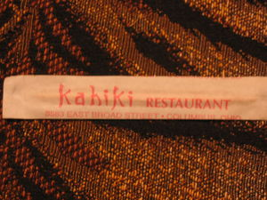 Paper-wrapped toohpick from Kahiki Supper Club in Columbus