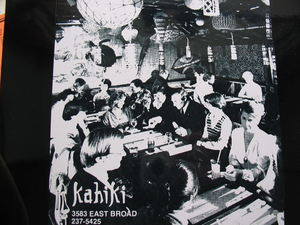 Newspaper ad for Kahiki Supper Club in Columbus