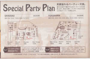 Floor plan, from a promotional brochure from Tiki Tiki in Tokyo